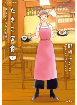 【セット限定価格】たまこ定食 注文のいらないお店 : 6(ジュールコミックス)