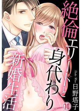 絶倫エリートと身代わり新婚生活 10巻(いけない愛恋)