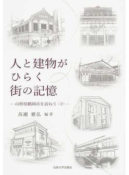 人と建物がひらく街の記憶