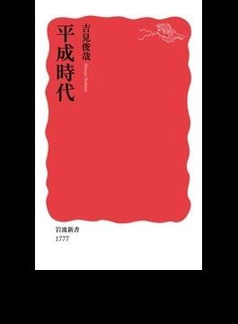 平成時代(岩波新書 新赤版)