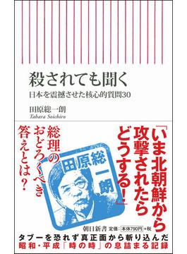 殺されても聞く 日本を震撼させた核心的質問30(朝日新書)