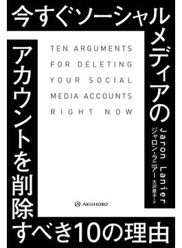 今すぐソーシャルメディアのアカウントを削除すべき10の理由
