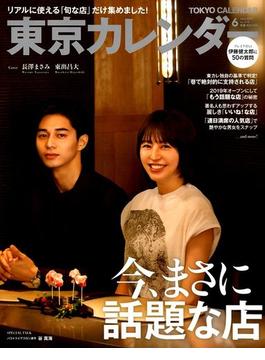 東京カレンダー 2019年 06月号 [雑誌]