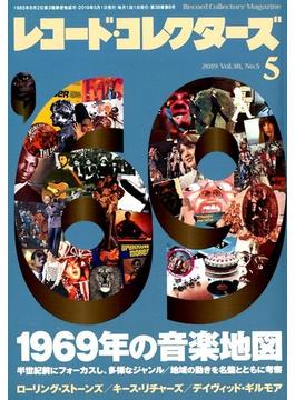 レコード・コレクターズ 2019年 05月号 [雑誌]