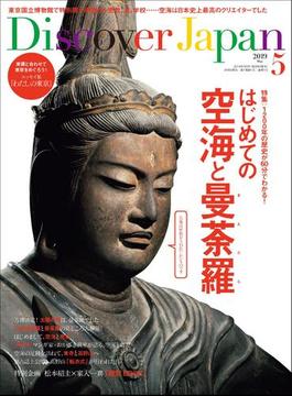 Discover Japan 2019年5月号「はじめての空海と曼荼羅」