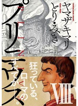プリニウス 8巻(バンチコミックス)