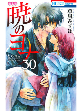 暁のヨナ 30巻 30Arts Collection 限定版