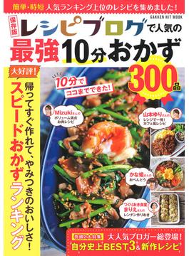 レシピブログで人気の最強10分おかず300品 大人気ブロガー総登場!山本ゆりさん、Mizukiさん、かな姐さんほか 保存版(GAKKEN HIT MOOK)
