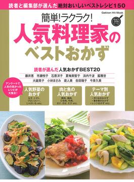 簡単!ラクラク!人気料理家のベストおかず 絶対おいしいベストレシピ150
