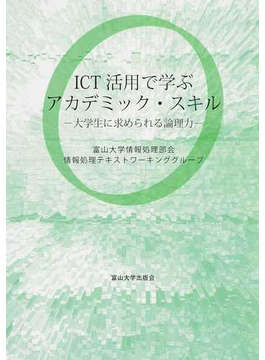 ICT活用で学ぶアカデミック・スキル 大学生に求められる論理力