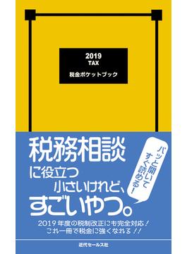 税金ポケットブック 2019