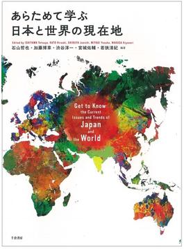 あらためて学ぶ日本と世界の現在地