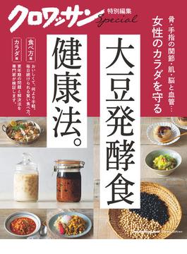 大豆発酵食健康法。 女性のカラダを守る(マガジンハウスムック)