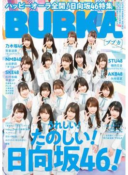 BUBKA 2019年5月号(BUBKA)