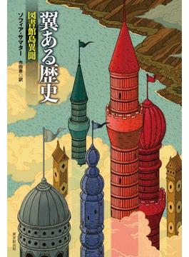 翼ある歴史 図書館島異聞(海外文学セレクション)