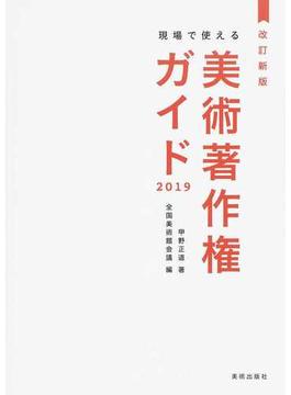 現場で使える美術著作権ガイド 2019