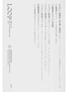 LOOP 映像メディア学 東京藝術大学大学院映像研究科紀要 Vol.9