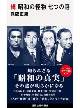 続 昭和の怪物 七つの謎(講談社現代新書)