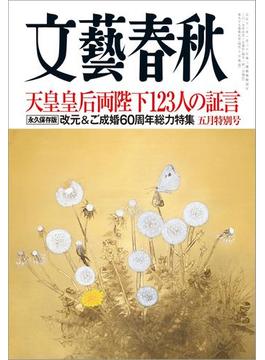 文藝春秋 2019年5月号
