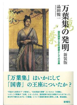 万葉集の発明 国民国家と文化装置としての古典 新装版