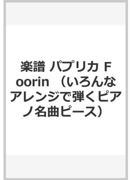 楽譜 パプリカ Foorin