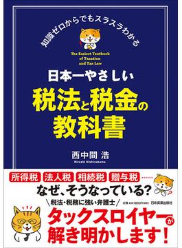 日本一やさしい税法と税金の教科書 知識ゼロからでもスラスラわかる