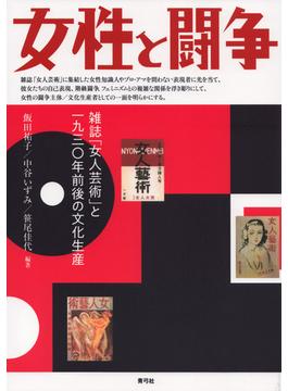 女性と闘争 雑誌「女人芸術」と一九三〇年前後の文化生産