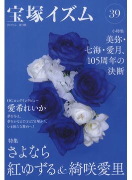 宝塚イズム 39 特集さよなら紅ゆずる&綺咲愛里
