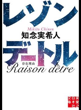 レゾンデートル(実業之日本社文庫)