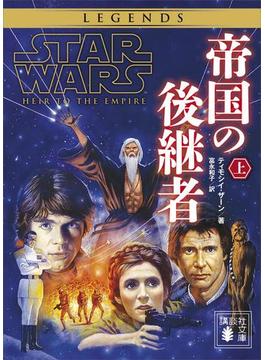 スター・ウォーズ 帝国の後継者 上(講談社文庫)