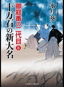 十万石の新大名(二見時代小説文庫)