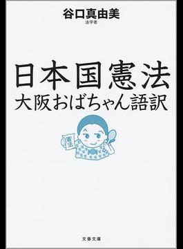 日本国憲法 大阪おばちゃん語訳