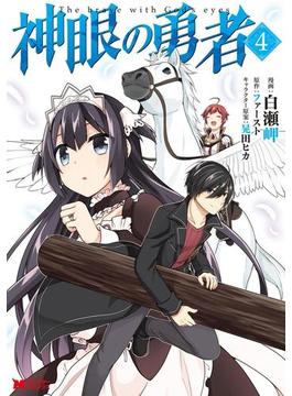 神眼の勇者(コミック) : 4(モンスターコミックス)