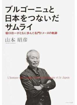 ブルゴーニュと日本をつないだサムライ 坂口功一がともに歩んだ名門ドメーヌの軌跡