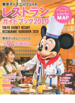 東京ディズニーリゾートレストランガイドブック 2020(My Tokyo Disney Resort)