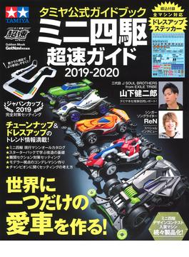 ミニ四駆超速ガイド 2019−2020 世界に一つだけの愛車を作る!(学研MOOK)