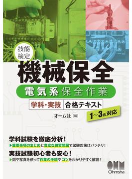 技能検定機械保全電気系保全作業学科・実技合格テキスト 1〜3級対応