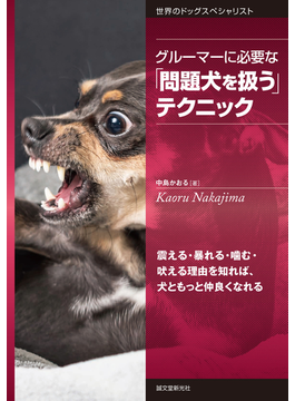 グルーマーに必要な「問題犬を扱う」テクニック 震える・暴れる・嚙む・吠える理由を知れば、犬ともっと仲良くなれる