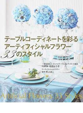 テーブルコーディネートを彩るアーティフィシャルフラワー33のスタイル