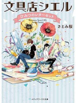 文具店シエル ひみつのレターセット (メディアワークス文庫)