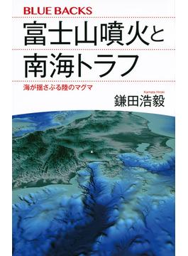富士山噴火と南海トラフ 海が揺さぶる陸のマグマ(ブルー・バックス)