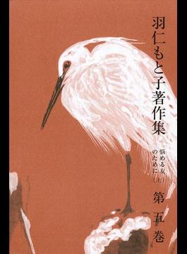 羽仁もと子著作集 第5巻 悩める友のために(上)
