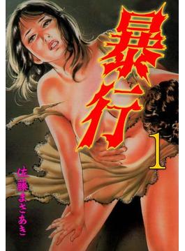 【期間限定 無料】暴行 1(マンガの金字塔)
