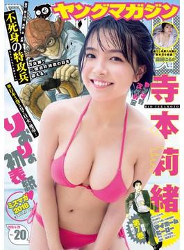 ヤングマガジン 2019年20号 [2019年4月15日発売]