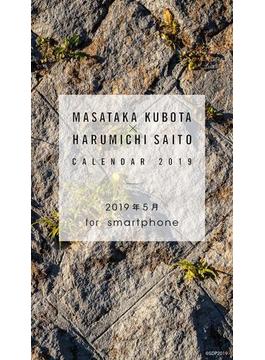 窪田正孝×写真家・齋藤陽道 カレンダー2019.5 for smartphone