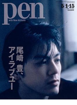 Pen 2019年 5/1・15合併号(Pen)