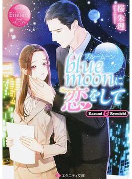 blue moonに恋をして Kasumi & Ryouichi(エタニティ文庫)
