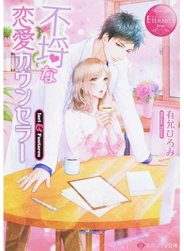 不埒な恋愛カウンセラー Iori & Fuutarou(エタニティ文庫)