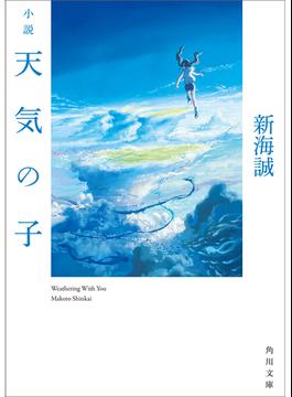 小説 天気の子(角川文庫)