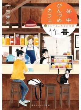 谷中びんづめカフェ竹善 猫とジャムとあなたの話(集英社オレンジ文庫)
